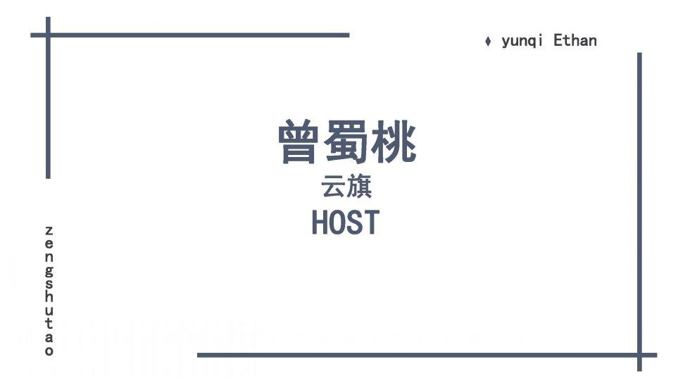 主持人 云旗資料2018_頁面_01.jpg